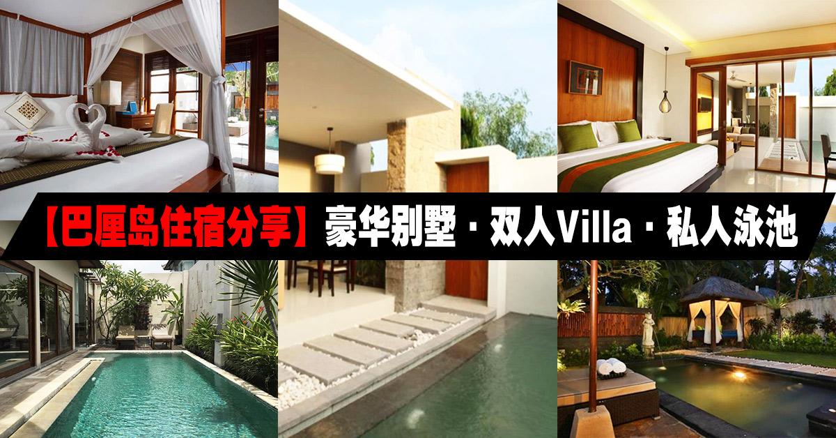 Photo of 【巴厘岛住宿分享】豪华别墅 · 双人Villa · 私人泳池