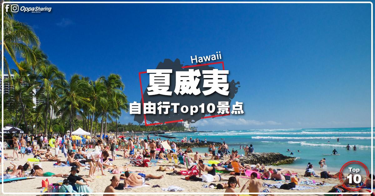 Photo of 【夏威夷 Hawaii】自由行TOP 10景点