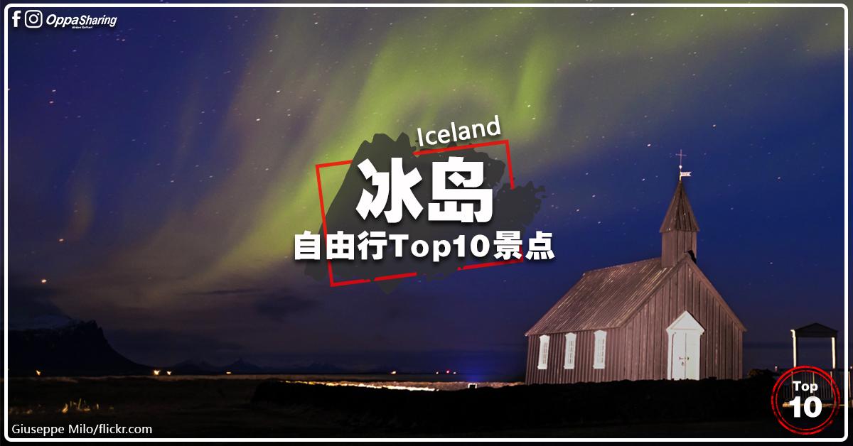 Photo of 【Iceland冰岛】10大景点必去