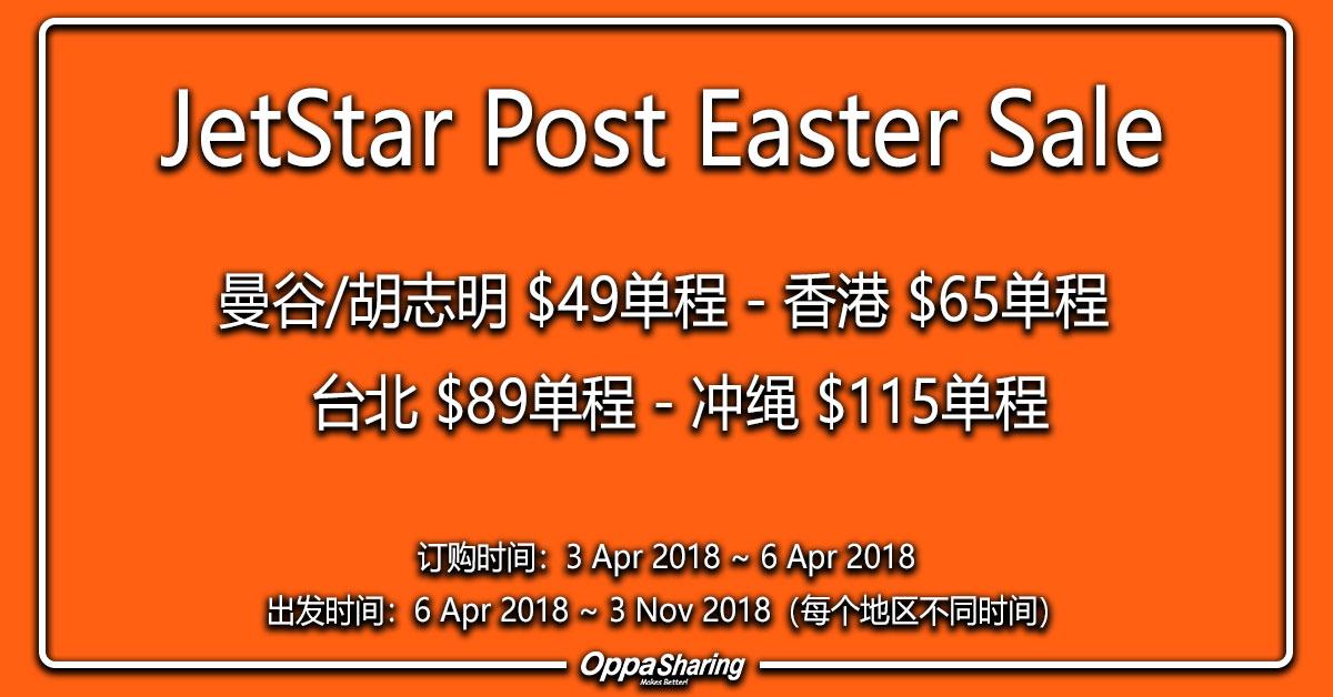Photo of 【JetStar Post Easter Sale】曼谷$48单程!台北$89单程!冲绳$115单程!