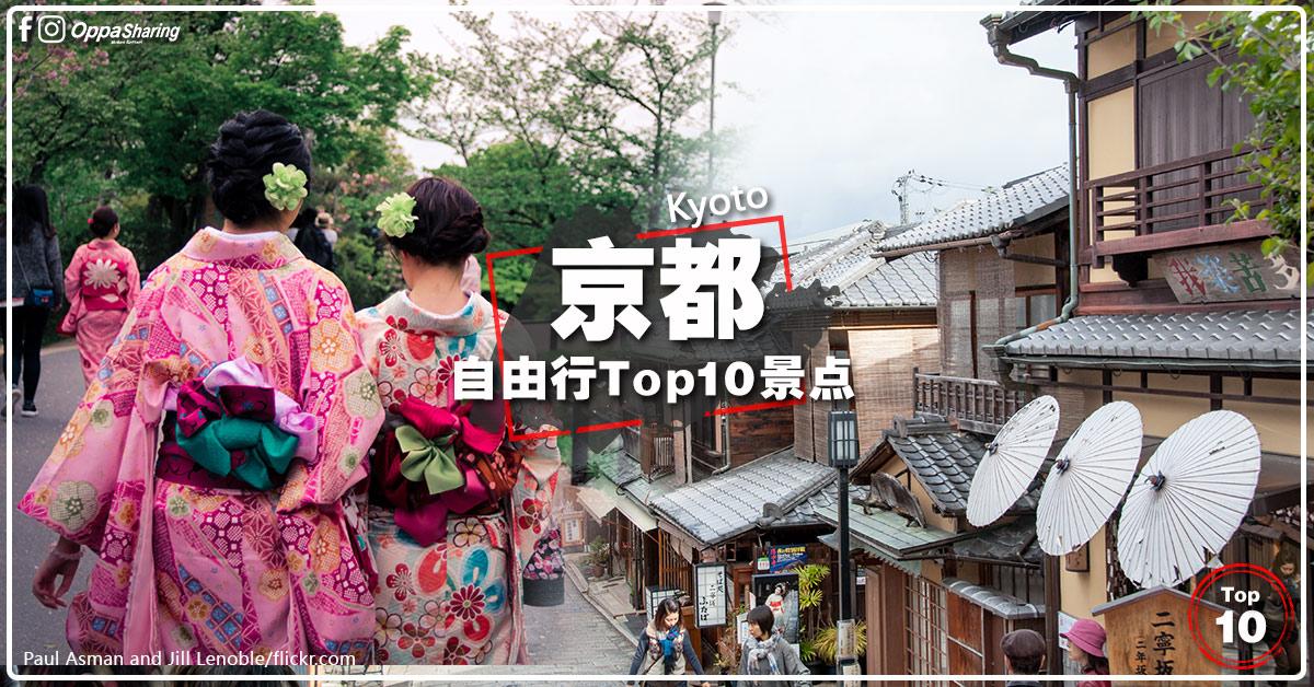 Photo of 【京都Kyoto】自由行必去Top10景点