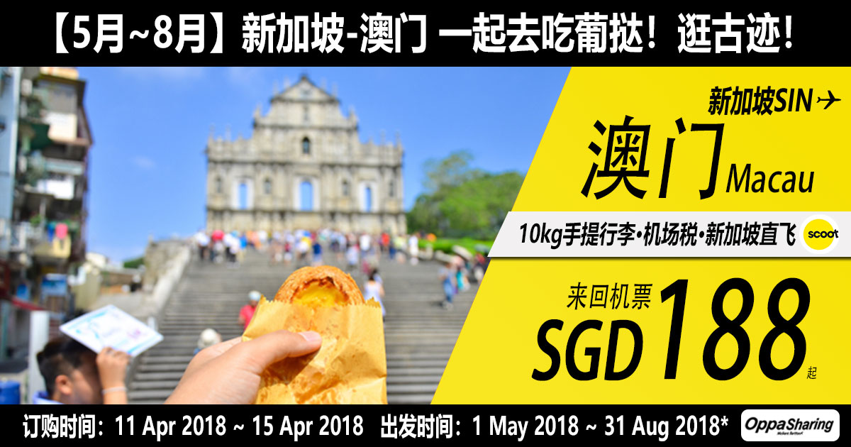 Photo of 新加坡SIN-澳门MFM 来回机票$188 (RM558) [Exp: 15 Apr 2018]