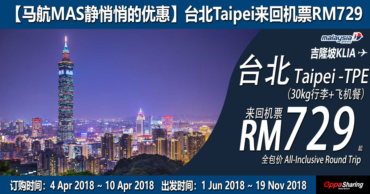 Photo of 【马航静悄悄的优惠】台北Taipei超值机票!RM729来回!30kg行李+飞机餐!