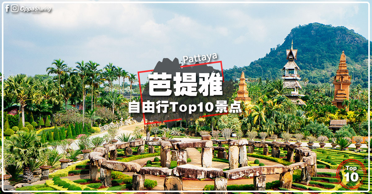 Photo of 【Pattaya芭提雅】自由行必去Top10景点