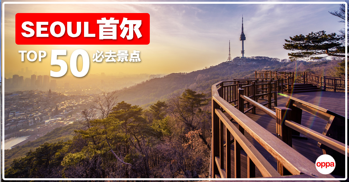 Photo of 【Seoul首尔】自由行Top 50必去景点!