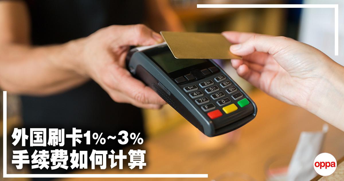 Photo of 外国刷卡1%~3%的手续费如何计算?一起来看看!