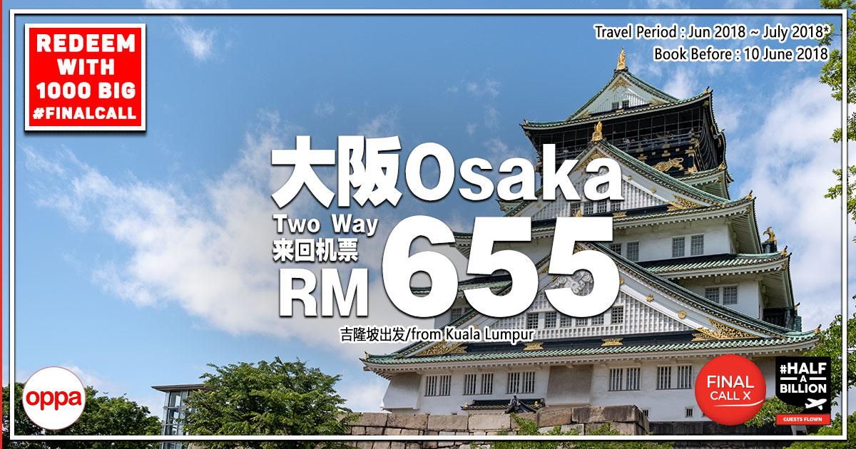 Photo of 【Final Call X】吉隆坡KUL — 大阪Osaka 来回机票RM615 [Exp: 10 Jun 2018]
