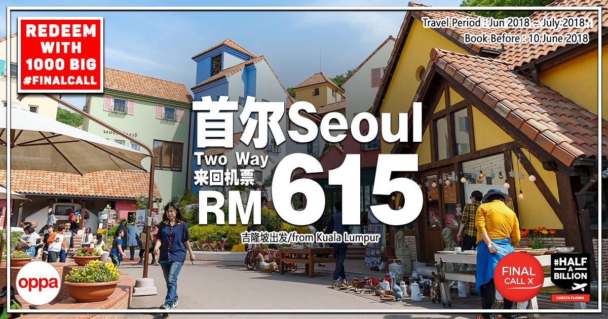 Photo of 【Final Call X】吉隆坡KUL — 首尔Seoul 来回机票RM615 [Exp: 10 Jun 2018]