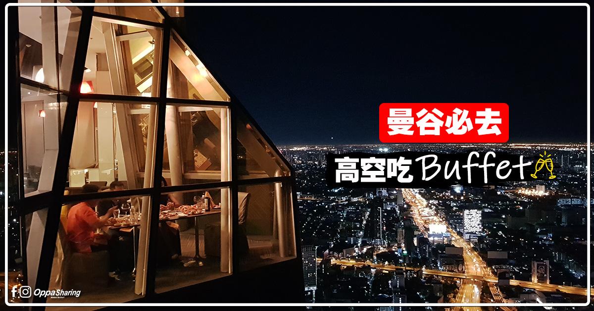 Photo of 【曼谷必去:高空吃Buffet】#吃在曼谷