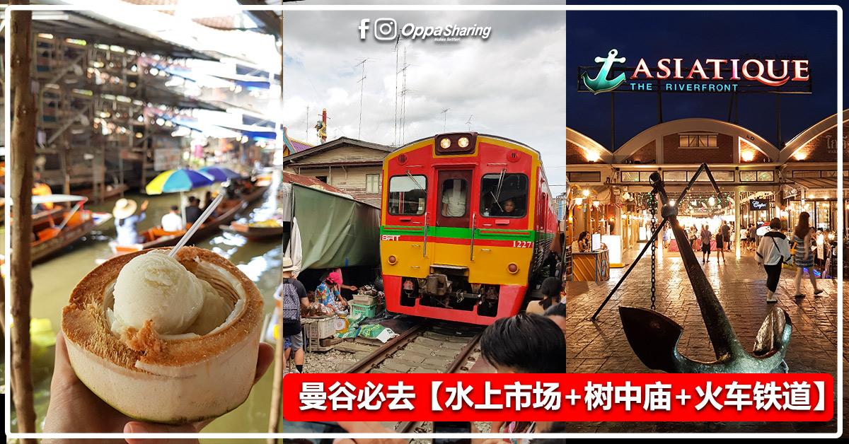 Photo of 【曼谷自由行攻略】水上市场+树中庙+火车铁道+Asiatique