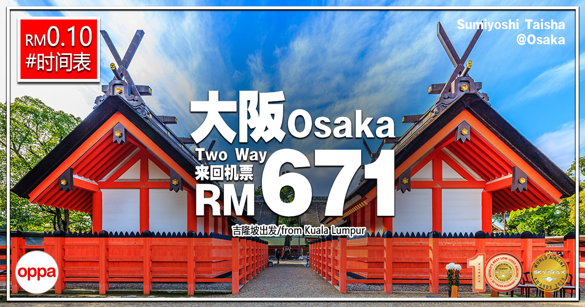 Photo of 【10连霸!10sen机票!】吉隆坡KUL — 大阪Osaka 来回RM671!#时间表
