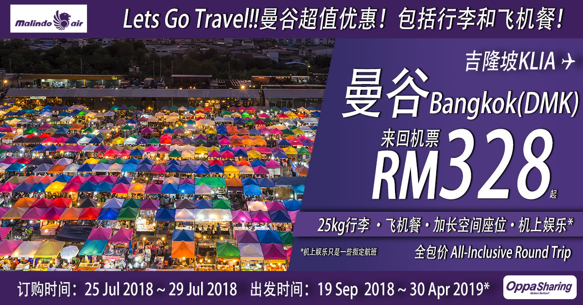Photo of 【Let's Go Travel】曼谷Bangkok来回机票RM328!包括25kg行李+飞机餐![Exp: 29 Jul 2018]