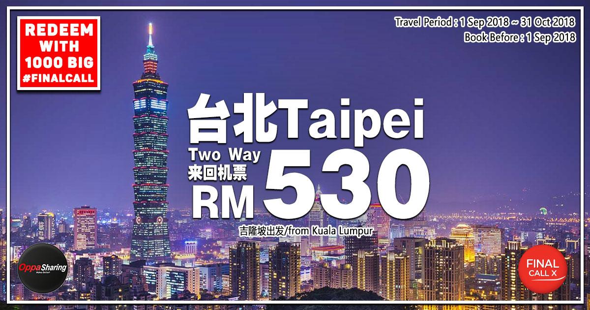 Photo of 【Final Call X】吉隆坡KUL — 台北Taipei 来回机票RM530  [Exp: 1 Sep 2018]
