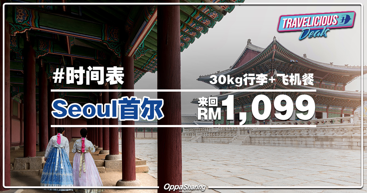 Photo of 【#时间表】吉隆坡KUL — 首尔Seoul 来回机票RM1099(包括30kg行李+飞机餐)[Exp: 20 Aug 2018]