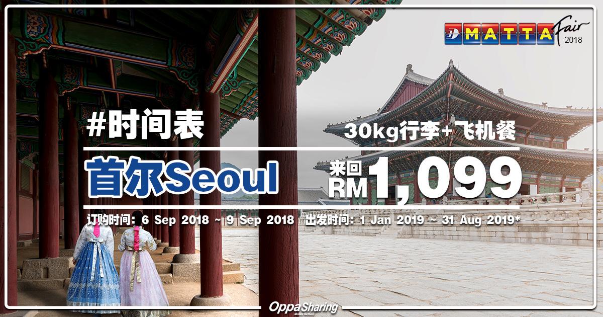 Photo of 【MATTA Fair #时间表】吉隆坡KUL — 首尔Seoul 来回机票RM1,099(包括30kg行李+飞机餐)[Exp: 9 Sep 2018]