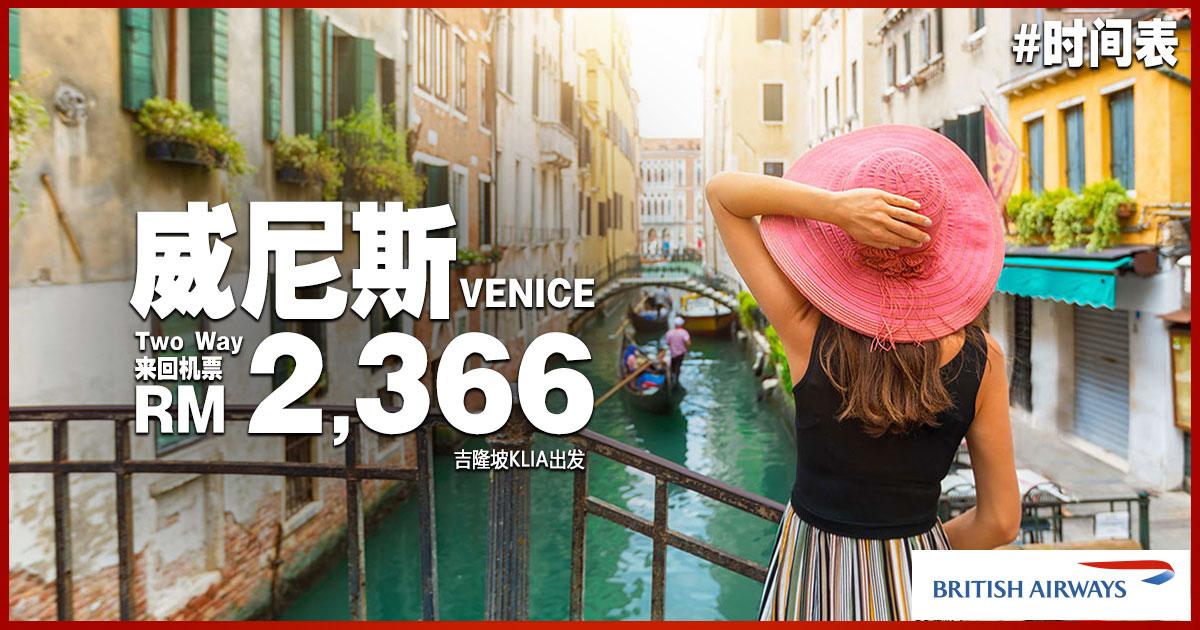 Photo of 【#时间表】吉隆坡KUL — 威尼斯Venice 来回RM2,366包括行李+飞机餐![Exp: 1 Oct 2018]