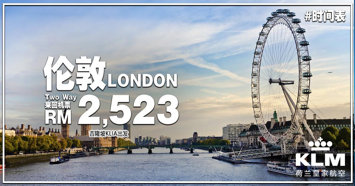 Photo of 【#时间表】搭KLM飞伦敦London!来回机票 RM2,523!包括行李+飞机餐![Exp: 18 Sep 2018]