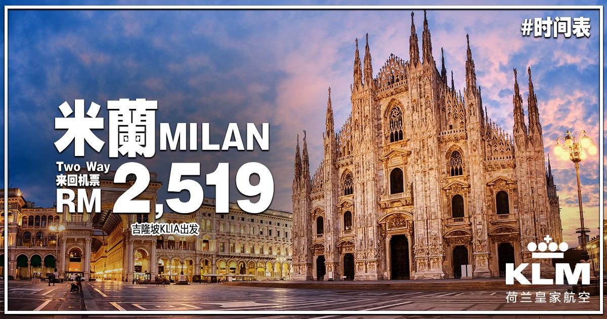 Photo of 【#时间表】搭KLM飞米兰Milan!来回机票 RM2,519!包括行李+飞机餐![Exp: 18 Sep 2018]