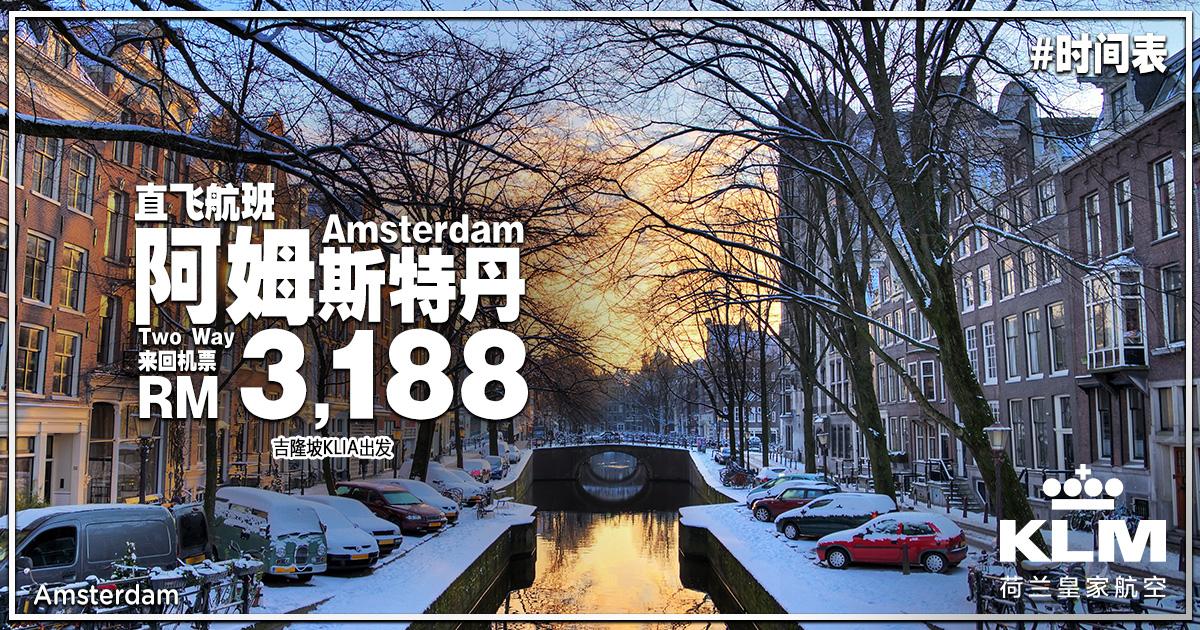 Photo of 【#时间表】搭KLM直飞阿姆斯特丹Amsterdam!来回机票 RM3,188!包括行李+飞机餐![Exp: 1 Nov 2018]