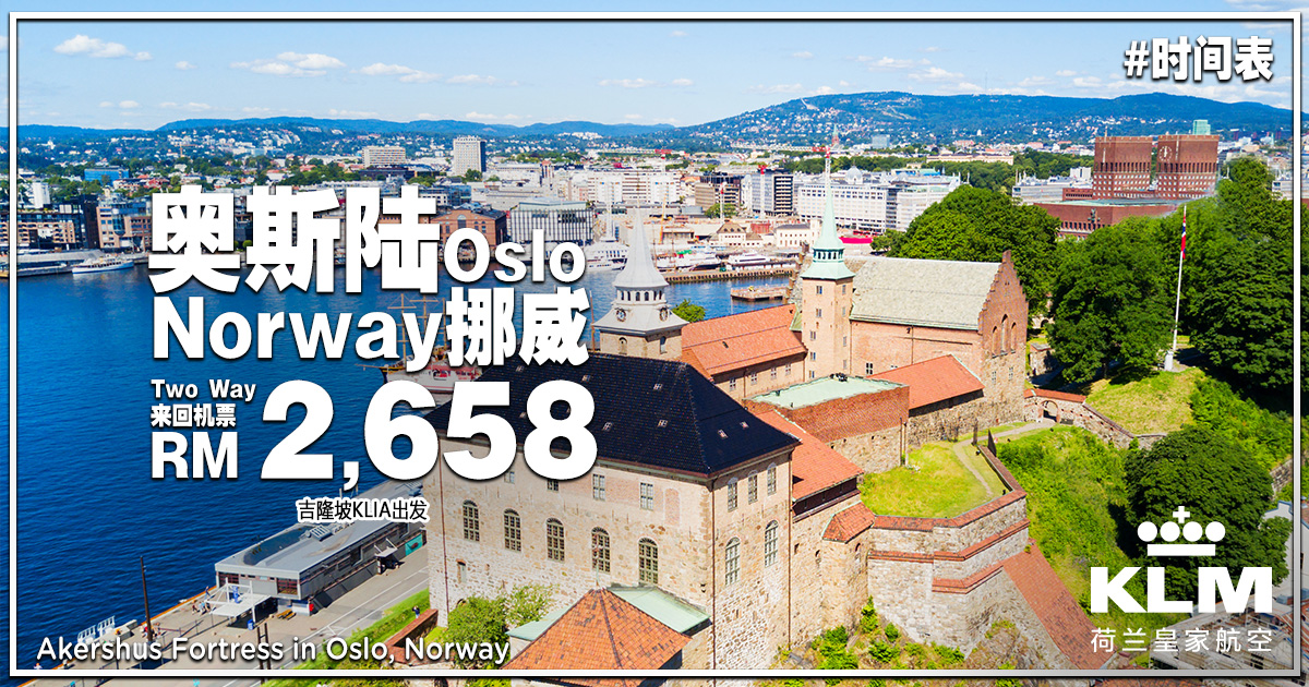 Photo of 【#时间表】搭KLM飞奥斯陆Oslo, 挪威Norway!来回机票 RM2,658!包括行李+飞机餐![Exp: 1 Nov 2018]