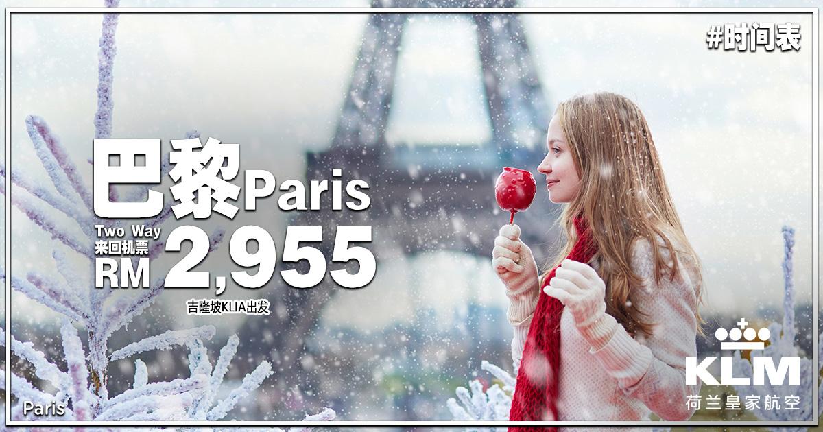 Photo of 【#时间表】搭KLM飞巴黎Paris!来回机票 RM2,955!包括行李+飞机餐![Exp: 1 Nov 2018]