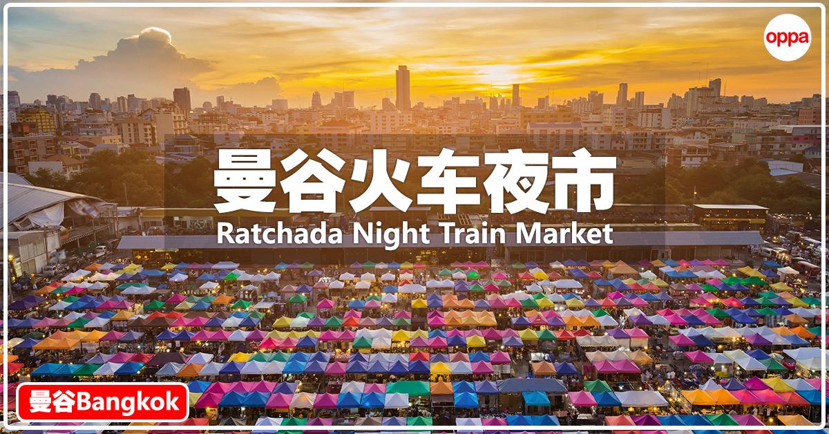 Photo of 【曼谷必去:Ratchada火车夜市】#BangkokDIY