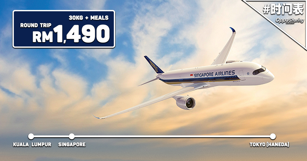Photo of 【Singapore Airlines】吉隆坡KUL — 东京HND 来回RM1,490 包括30kg行李+飞机餐![Exp: 21 Oct 2018]