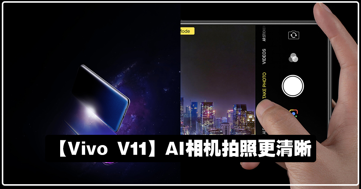 Photo of 【Vivo V11】AI相机拍照更清晰! #不再怕逆光黑暗 #想换新手机可以考虑看看