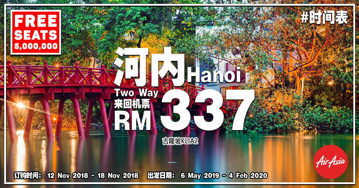 Photo of 【#时间表】吉隆坡KUL — 河内Hanoi 来回RM337!#FREESEATS [Exp: 18 Nov 2018]