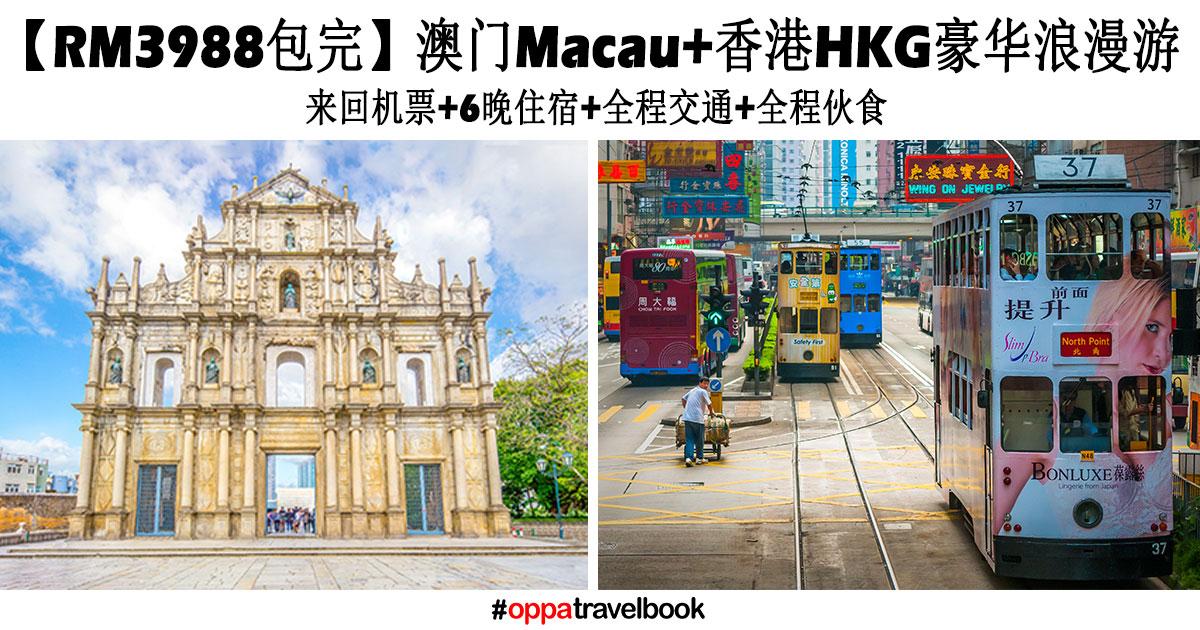Photo of 【豪华浪漫之旅】7天6夜 香港HKG & 澳门Macau!全包RM3988!