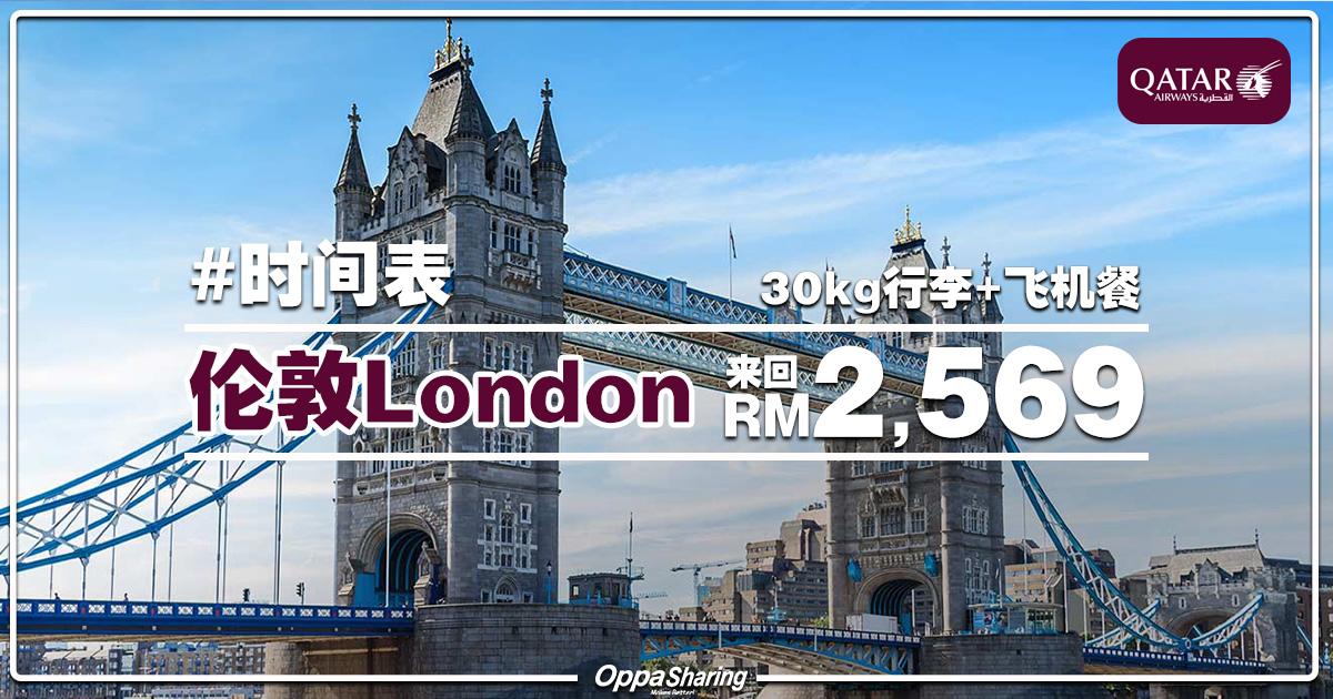 Photo of 【欧洲Europe优惠】吉隆坡KUL — 伦敦London(LGW) 来回机票RM2,569(包括30kg行李+飞机餐)[Exp: 16 Jan 2019]
