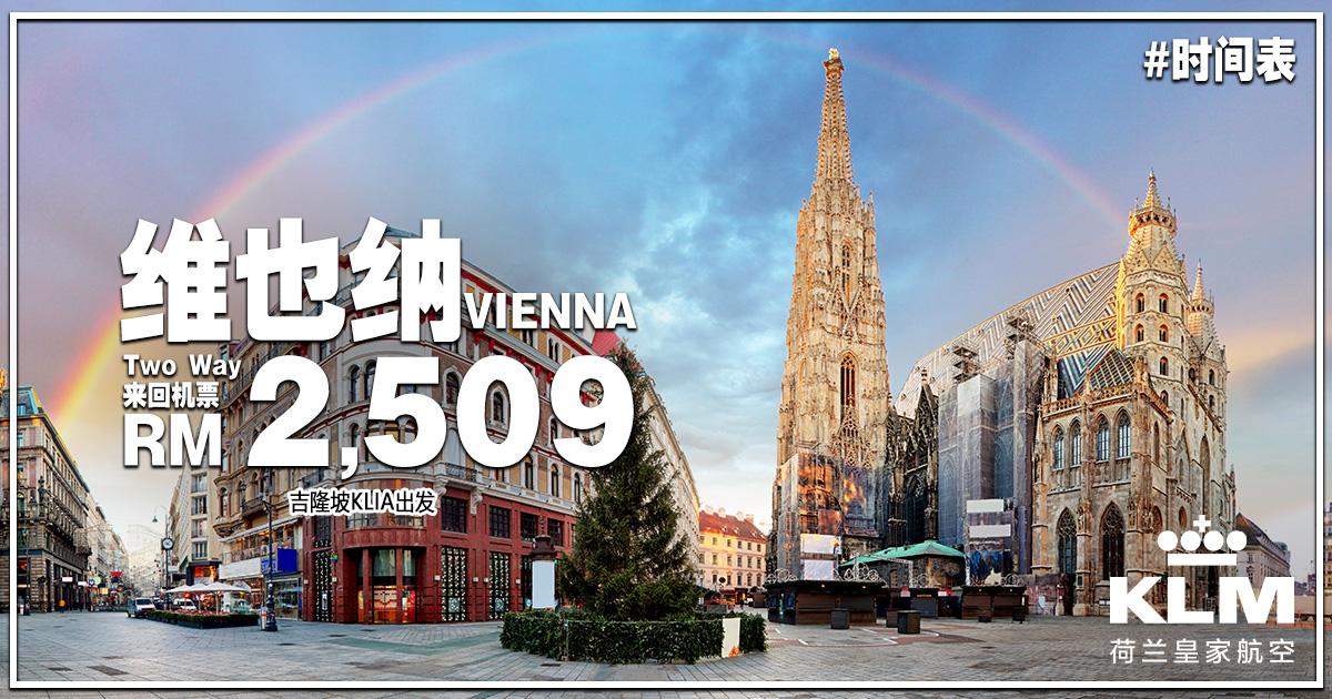 Photo of 【欧洲优惠机票】搭KLM飞维也纳Vienna!来回机票 RM2,509!包括行李+飞机餐![Exp: 29 Jan 2019]