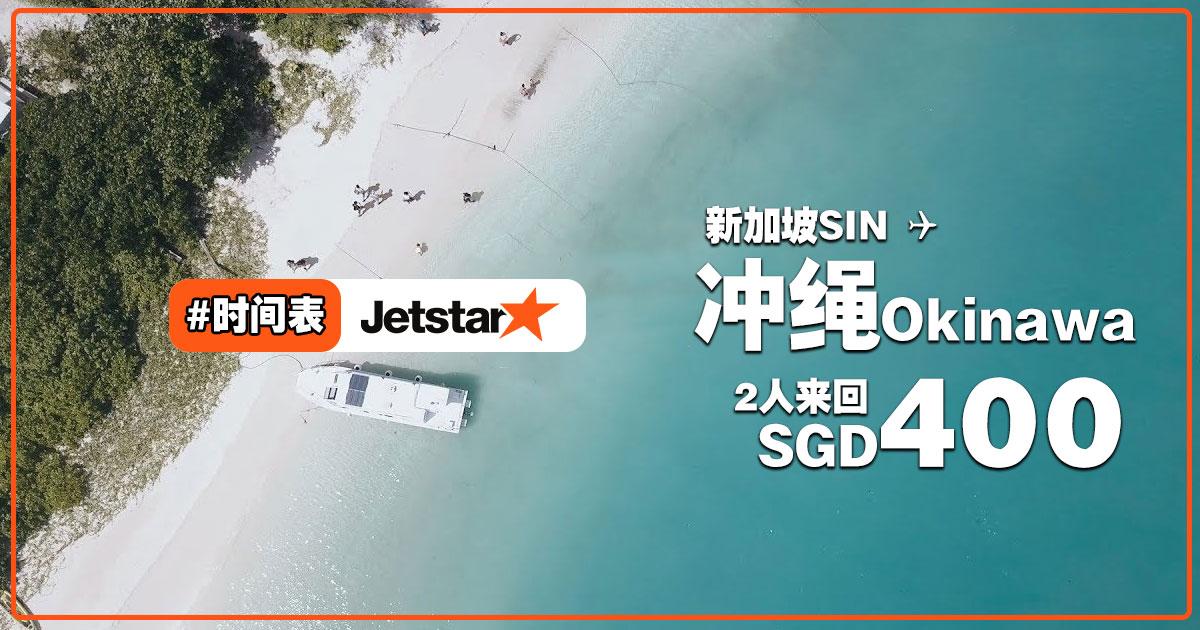 Photo of 【情人节买一送一】新加坡SIN — 冲绳Okinawa (直飞) 来回SGD200一人!带TA一起飞![Exp: 28 Feb 2019]