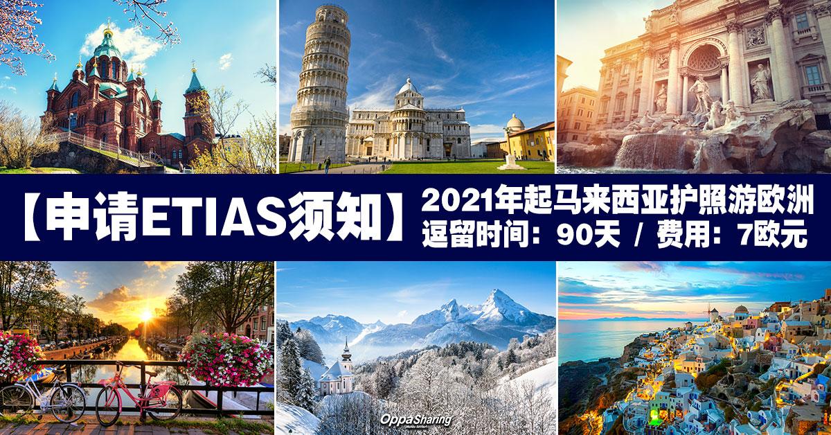 Photo of 2021年起,前往欧洲🇪🇺需另外申请ETIAS电子旅行许可证