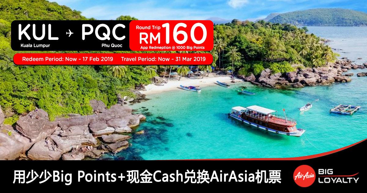 Photo of 【Final Call】吉隆坡KUL — 富国岛PQC 来回RM160 [Exp: 17 Feb 2019]