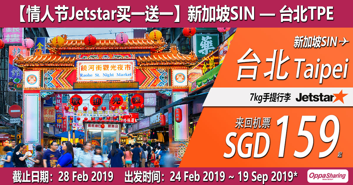 Photo of 【情人节买一送一】新加坡SIN — 台北TPE 来回SGD159一人!带TA一起飞![Exp: 28 Feb 2019]