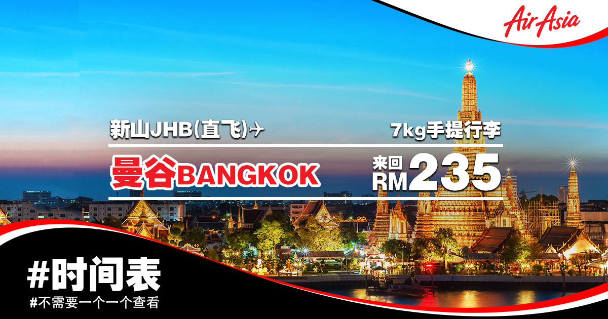 Photo of 【亚航APP优惠】新山JHB — 曼谷Bangkok(直飞) 来回RM235![Exp: 29 Mar 2019]