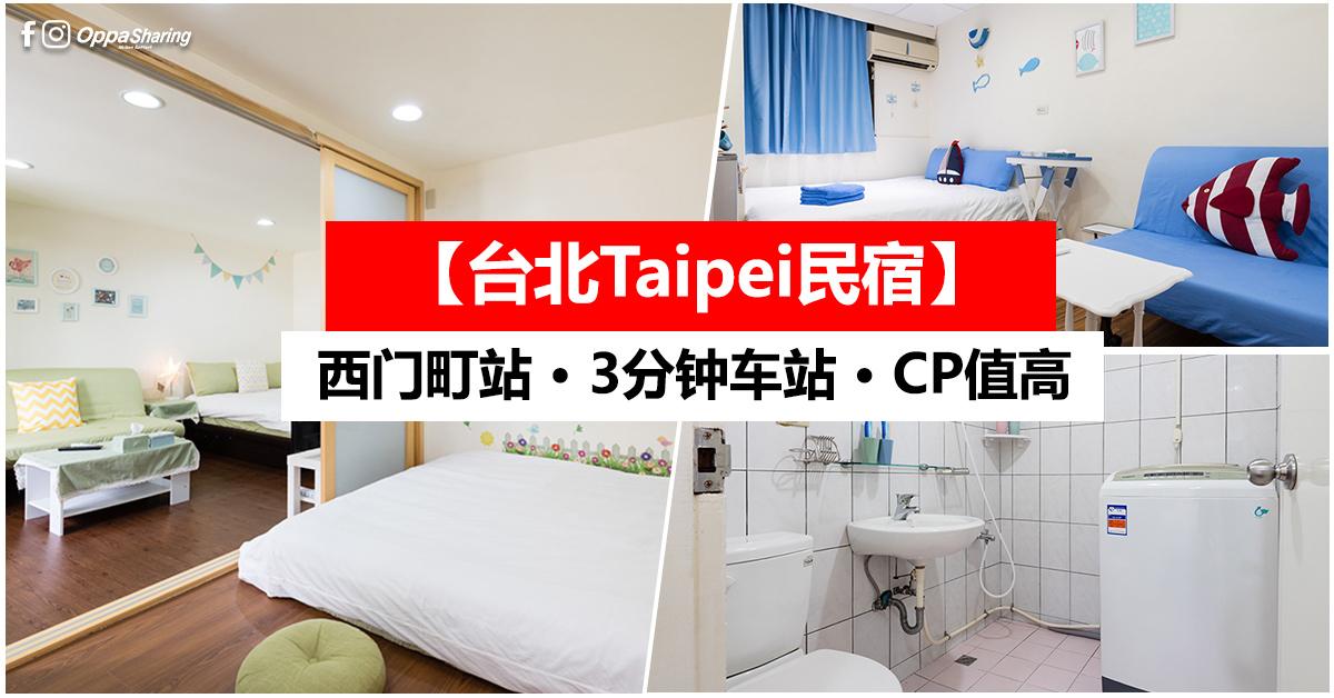 Photo of 【台北Taipei住宿】Blue sky Taipei · 近西门町站 ·  CP价值高民宿