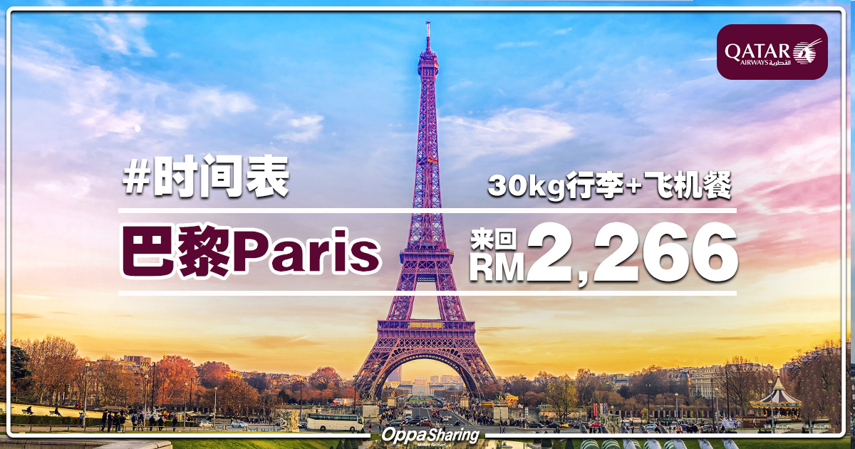 Photo of 【欧洲Europe优惠】吉隆坡KUL — 巴黎Paris 来回机票RM2,266(包括30kg行李+飞机餐)[Exp: 17 Mar 2019]