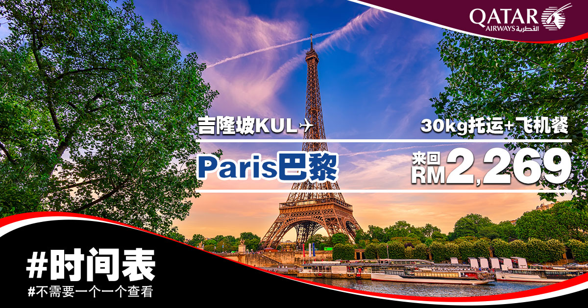Photo of 【欧洲Europe优惠】吉隆坡KUL — 巴黎Paris 来回RM2,269!包括30kg托运+飞机餐![Exp: 24 Mar 2019]