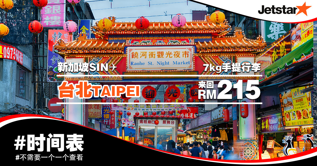 Photo of 【JETSTAR ZERO FARE】新加坡SIN — 台北Taipei 来回RM215![Exp: 24 Mar 2019]