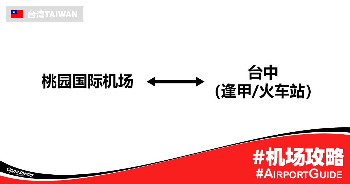 Photo of 【#机场攻略】桃园国际机场 — 台中(逢甲/火车站)