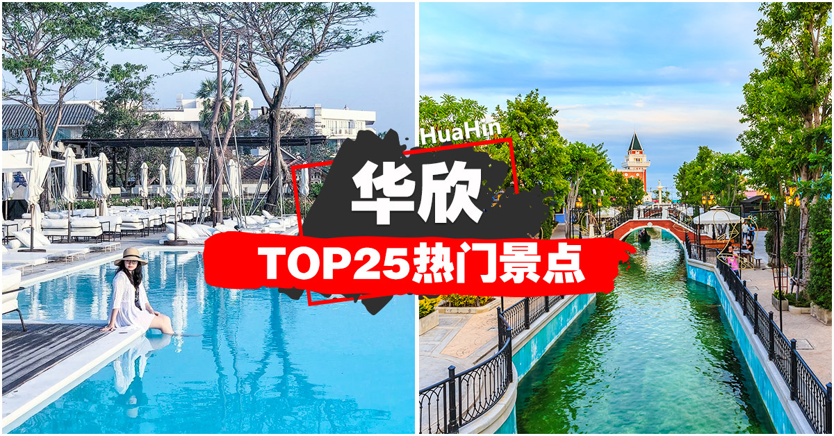 Photo of 【HuaHin华欣】TOP 25热门景点 #泰国自由行