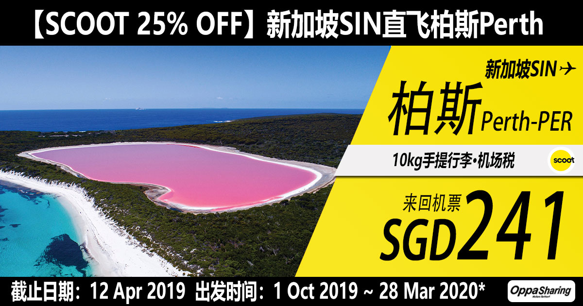 Photo of 【SCOOT 25% OFF】新加坡SIN — 柏斯Perth 来回SGD241 [Exp: 12 Apr 2019]