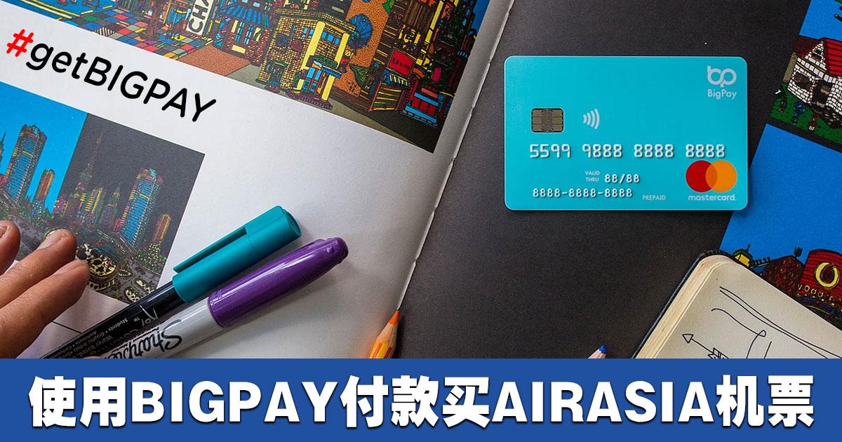 Photo of 【旅游贴士TIPS】如何使用BIGPAY付款买AirAsia机票?