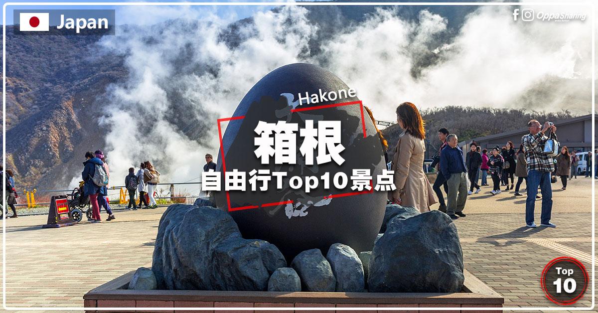 Photo of 【Hakone箱根】10大热门景点 #日本自由行 #TOP10必去