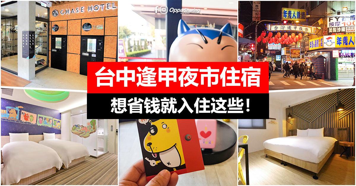 Photo of 【台中TaiChung住宿】TOP 6 逢甲夜市值得入住的Budget酒店