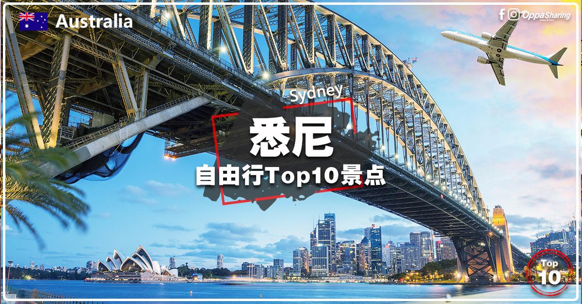 Photo of 【Sydney悉尼】10大热门景点 #澳洲自由行 #TOP10必去