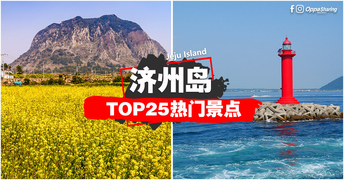 Photo of 【济州岛Top25热门景点】一次过告诉你济州岛「吃喝玩乐」景点 #新手笔记