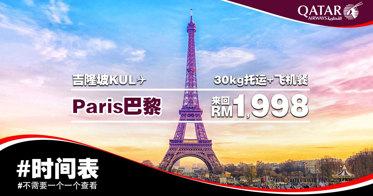 Photo of 【#时间表】吉隆坡KUL — 巴黎Paris 来回RM1,998 包括30kg托运+飞机餐[Exp: 12 May 2019]